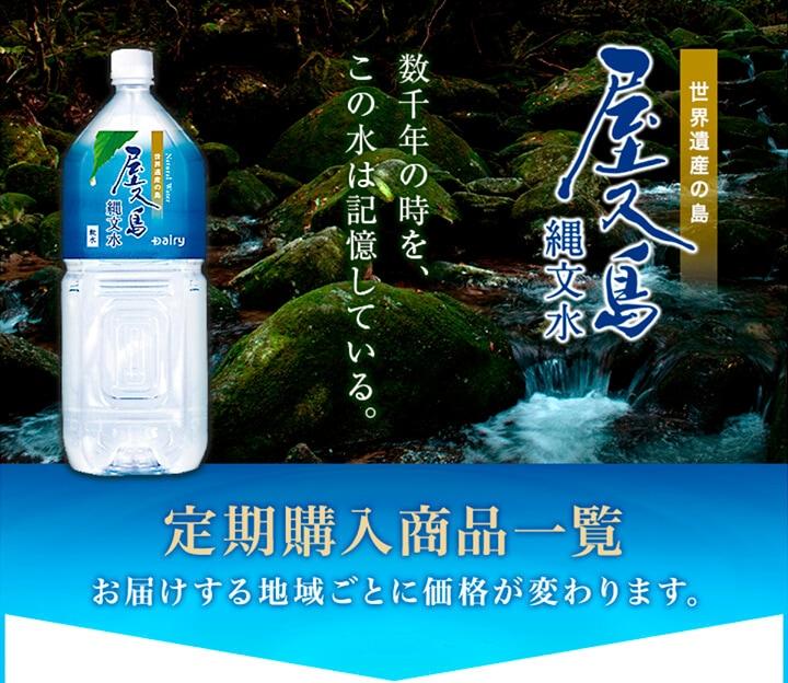 世界遺産の島屋久島縄文水、数千年の時を、この水は記憶している。