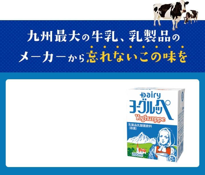 九州最大の牛乳、乳製品のメーカーから忘れないこの味を