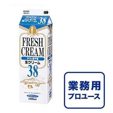 高千穂生クリーム38