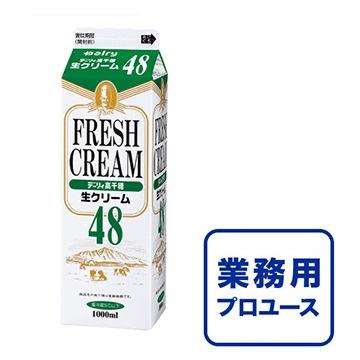 高千穂生クリーム48