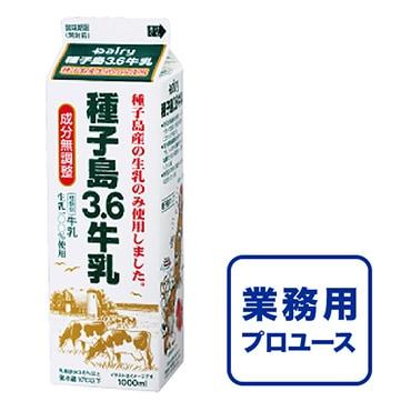 種子島3.6牛乳 1L