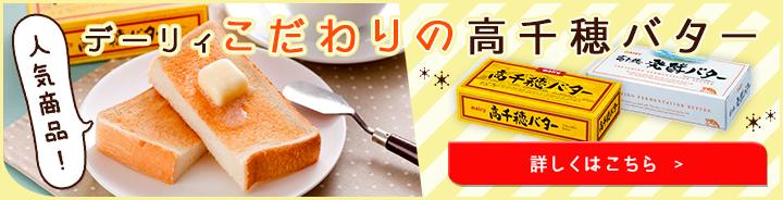 デーリィこだわりの高千穂バター