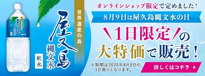 8月9日は屋久島縄文水の日!