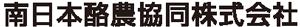 南日本酪農協同株式会社