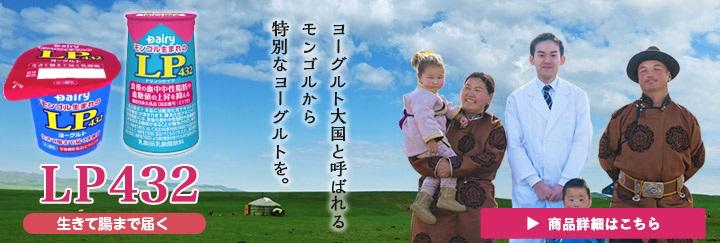 ヨーグルト大国と呼ばれるモンゴルから特別なヨーグルトを、LP432