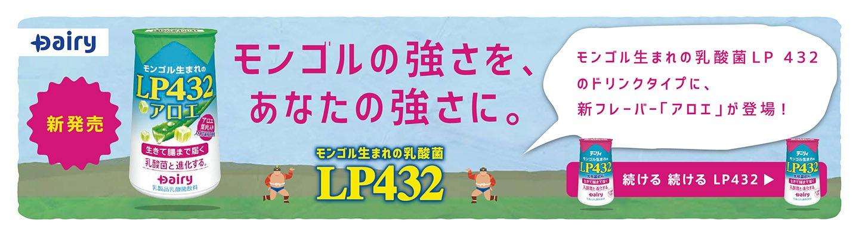 LP432