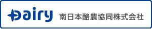Dairy南日本酪農協同株式会社ホームページ