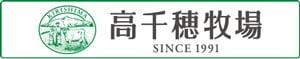 高千穂牧場ホームページ