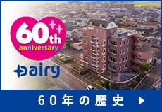 デーリィ創立60周年の歴史