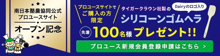 南日本酪農協同公式プロユースサイトオープン記念・シリコーンゴムヘラ100名様プレゼント!