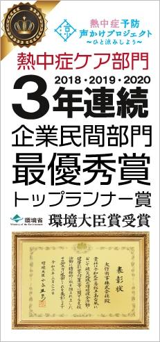 環境大臣賞