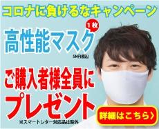 マスクキャンペーン