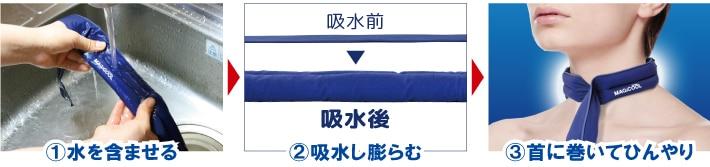 マジクールスカーフ使用方法