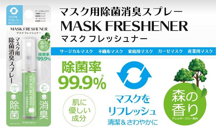 マスク用除菌消臭スプレー