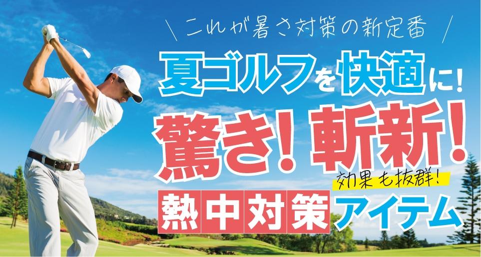 ゴルフ熱中症 暑さ対策グッズ MAGICOOL