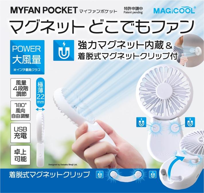 マグネットどこでもファン 風量4段階 USB充電 強力送風 卓上可能 マイファンポケット