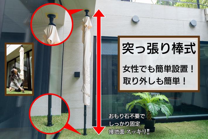突っ張り棒式パラソル,女性一人で簡単設置
