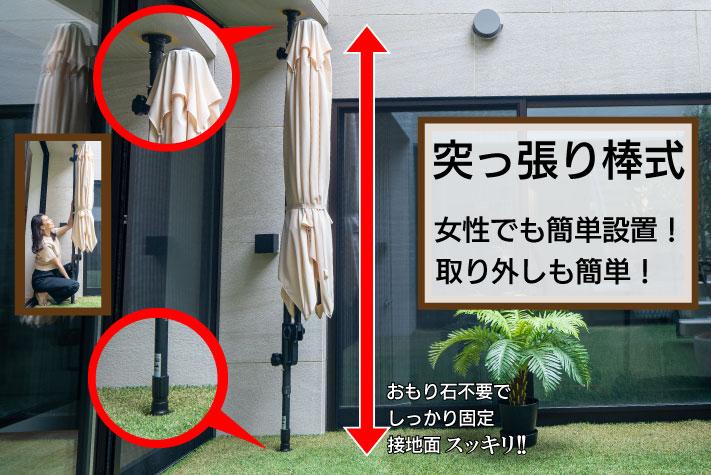 突っ張り棒式パラソル,女性一人でも簡単設置
