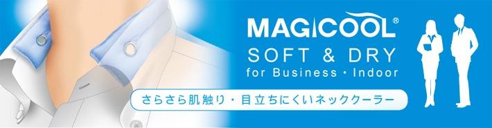 ビジネスシーン・室内用 マジクール ソフト&ドライ