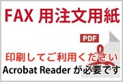 FAX注文書はこちらからダウンロードしてお使いください