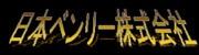 日本ベンリーポニー台車商品