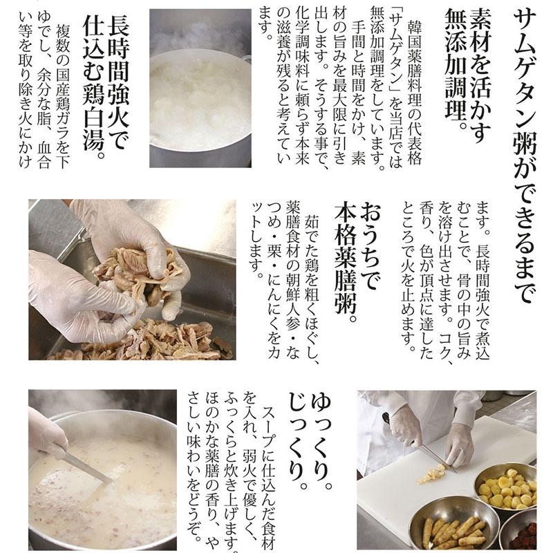 サムゲタン粥
