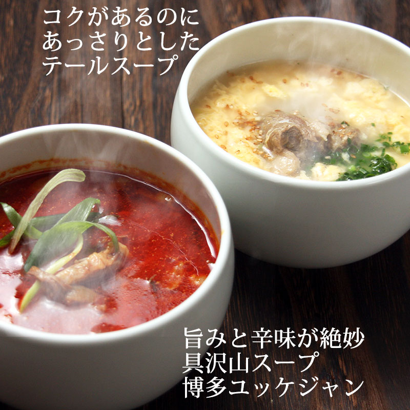 博多ユッケジャンとテールスープ