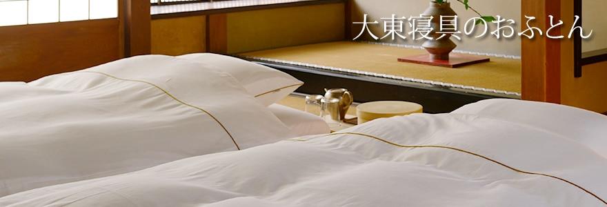 大東寝具のお布団