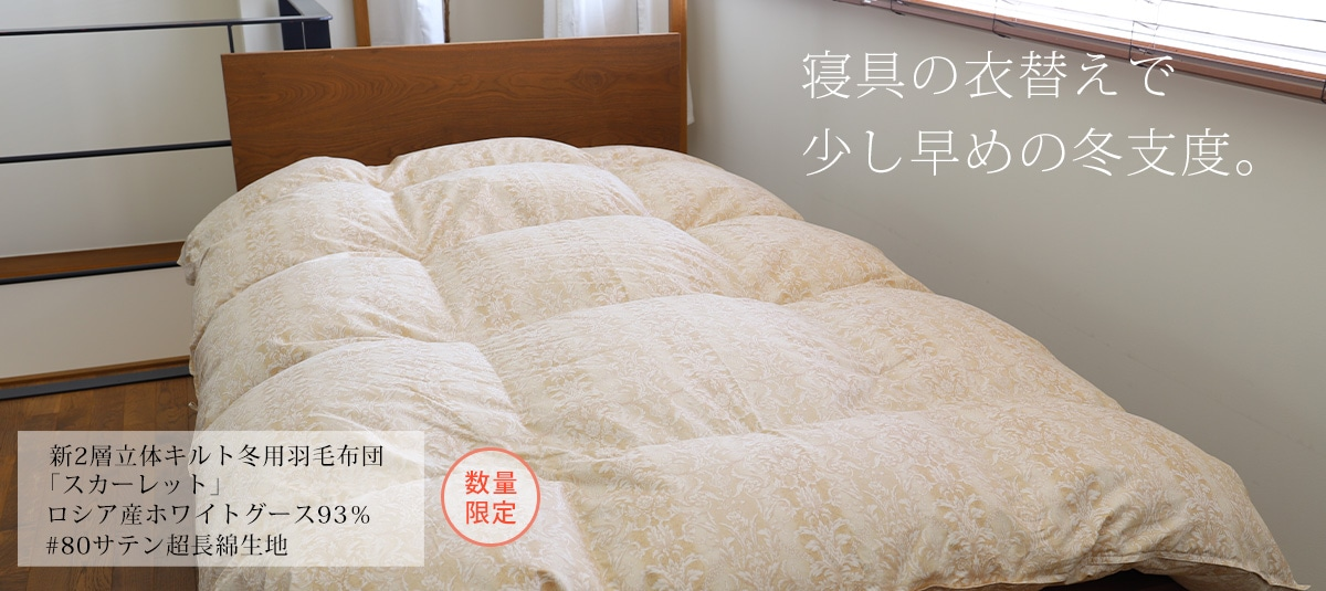 冬用羽毛布団スカーレット