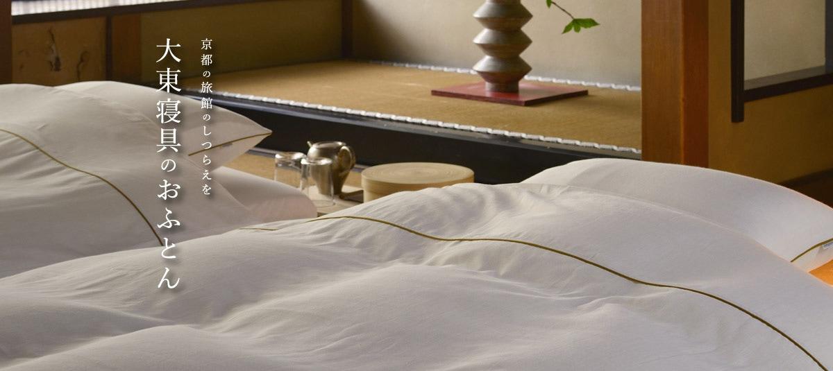 大東寝具のおふとん