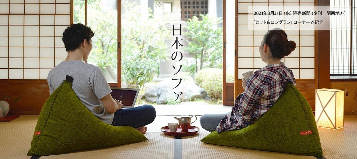 日本のソファtetra ヒット&ロングランで紹介