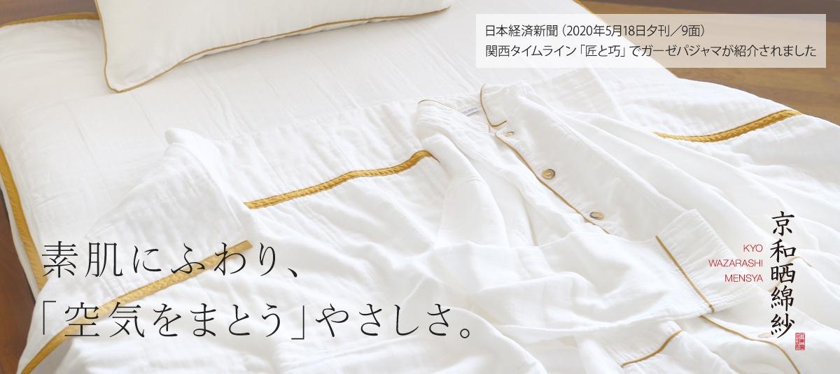 京和晒綿紗シリーズ 素肌にふわり、「空気をまとう」やさしさ
