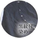 京和晒綿紗ガーゼパジャマ 黒紋付染め