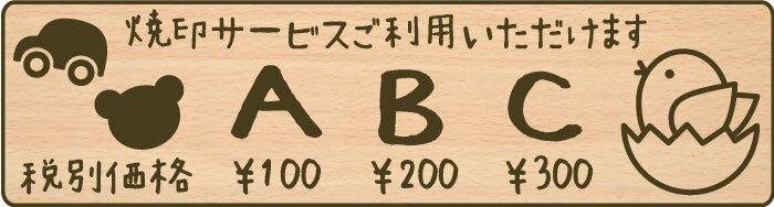 [焼印OK ABC]