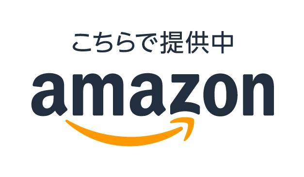 Amazonで提供中