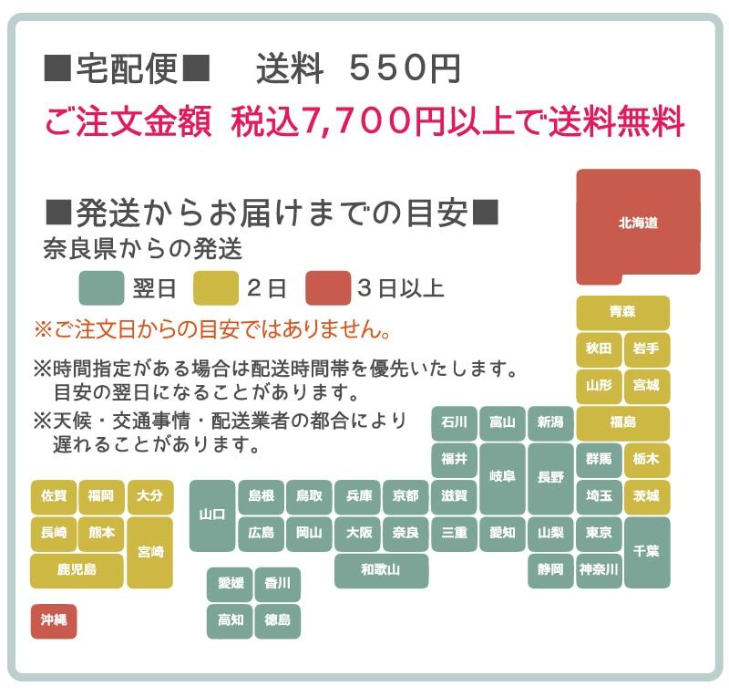 宅配便 送料550円 ご注文金額税込7,700円以上で送料無料
