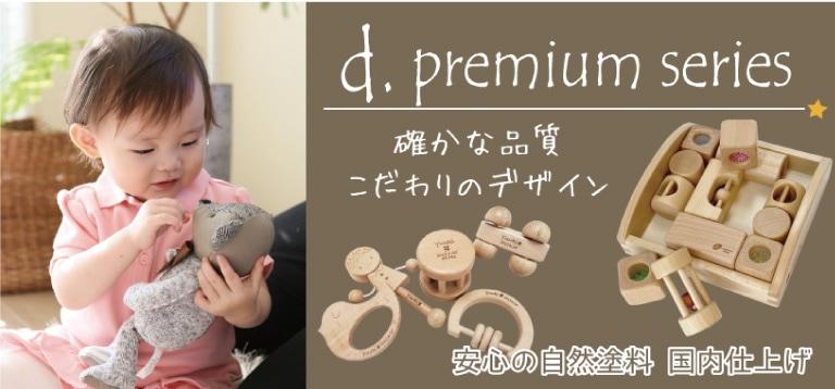 確かな品質。こだわりのデザイン - dプレミアムシリーズ