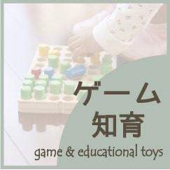 ゲーム・知育