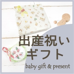 出産祝い・ギフト