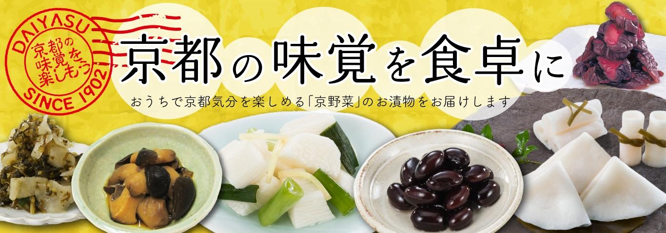 京野菜セット