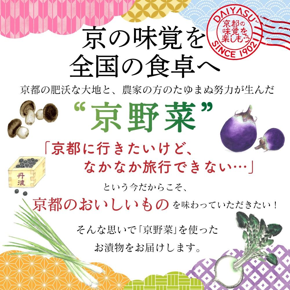 京野菜バナー
