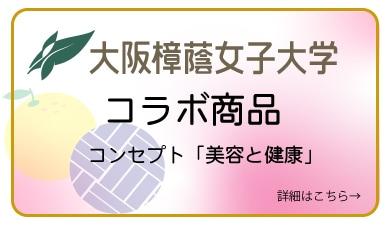 大阪樟蔭女子大学コラボ商品