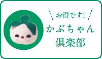 かぶちゃん倶楽部