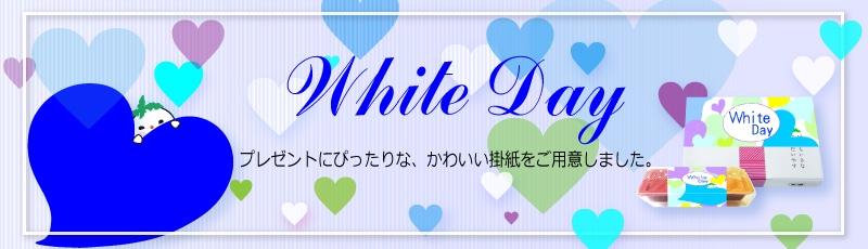 京つけもののホワイトデー