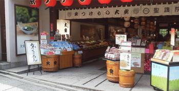清水店(清水寺参道)