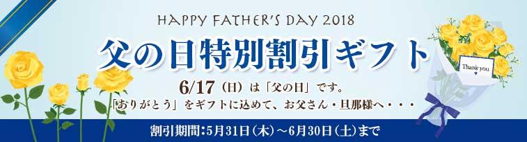 父の日に「ありがとう」を贈ろう!父の日特別割引ギフト/割引期間:2018年5月31日(木)〜6月30日(土)