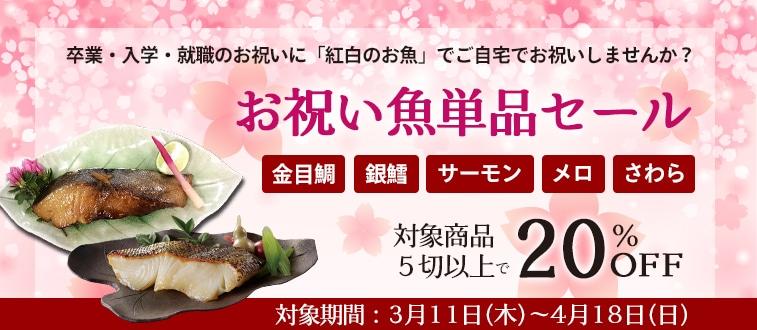 単品お祝い魚対象商品20%OFF!
