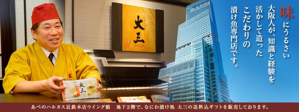 味にうるさい大阪人が、知識と経験を活かして造った、こだわりの漬け魚専門店です