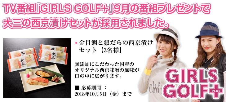 TV番組『GIRLS GOLF+』9月の番組プレゼントで大三の西京漬けセットが紹介されています。