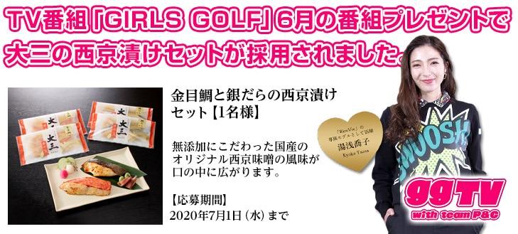 TV番組『GIRLSGOLF TV』6月の番組プレゼントで大三の西京漬けセットが紹介されています。